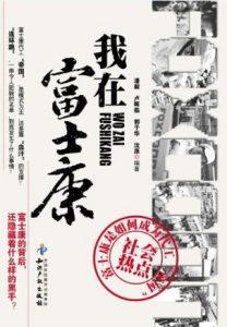 Wo-zai-Fushikang-cover