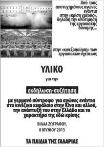 Greek-brochure-gongchao